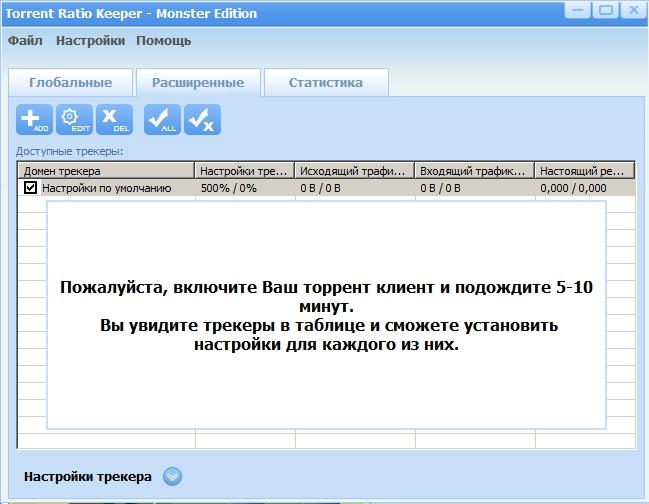 До запуска uTorrent